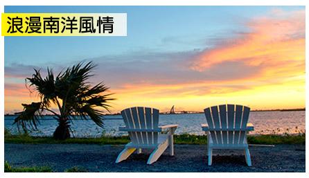 大鵬灣東方度假酒店
