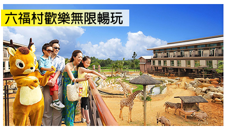 新竹關西六福莊生態渡假旅館