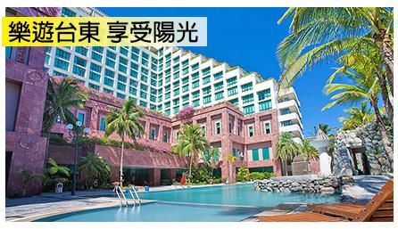 台東娜路彎大酒店