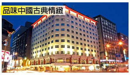 台北六福客棧